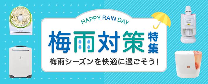 除湿器とサーキュレーターで梅雨対策!