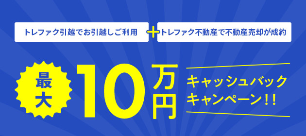 最大10万円キャッシュバックキャンペーン